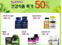 [로켓직구]건강식품, 영양제 최대 50% 할인