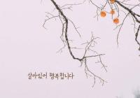 """[감동] 법륜스님의 희망편지 """"살아있어서 행복합니다"""""""