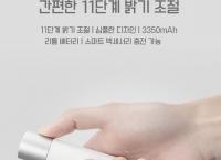 샤오미 휴대용 손전등 (16,600/0)