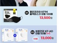 국내생산 kf-ad 마스크 100매 9,900원 무배
