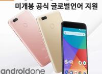 샤오미 A1 가성비 스마트폰 4GB+32GB (쿠폰적용시 약 181,000원)