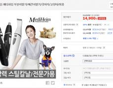 G카멧]애견이발기  14,900(무배)
