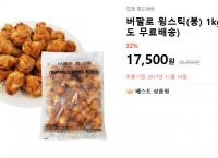 [떠리몰] 치킨 1kg 2팩(17500/무배)