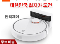 샤오미 로봇 청소기 ($251/무료배송)