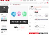usb 핸드 선풍기 (5,200 / 2,500)
