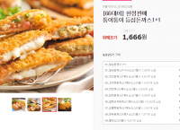 [위메프]통이 통이 돈까스 1+1 1,666원/9,700원이상 구매시 무료배송