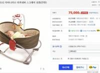 [G마켓] 타이니러브 라커내퍼 스크래치 상품(한정) (75,000/무료)