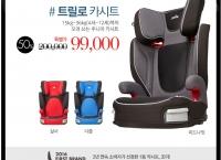 [G마켓] 조이 트릴로 주니어 카시트 (99,000원/무료)