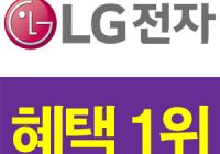 """[LG전자 혜택 1위] """"렌탈료 0원으로 바꾸는 똑똑한 소비자의 알뜰비법"""""""