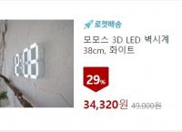 [쿠팡]LED 벽시계 단 하루 골드박스 특가 할인 공유해드립니다.