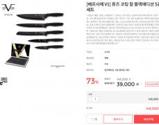 73% 대박 할인! 베르사체 V1 퓨즈 코팅 칼 블랙에디션 5종세트 (39,000원 / 무료배송)