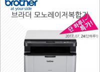 지마켓 슈퍼딜 흑백 레이저 복합기 DCP-1610W 99,000/무료배송