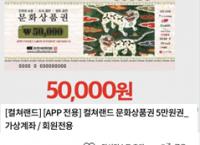 문화상품권 5만원->44,900원