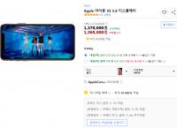 Apple 아이폰 XS 5.8 디스플레이 13% 할인중입니다.