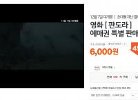 영화 [판도라] 맥스무비 예매권 1개 11000원  ( 6000원 / 0 )