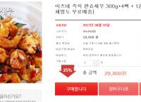 미즈네 즉석 깐쇼새우 300g*4팩 + 120g소스 4팩  (29,800원/무료배송)