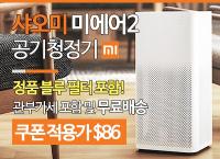 샤오미 공기청정기 미에어2 ($86, 원화91,934원/무료배송)