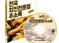 [예스24]  전국 치킨전문점 주소록  ( 105,300원 / 무료)