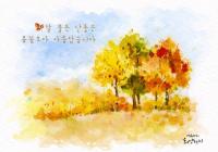"""[감동] 법륜스님의 희망편지 """"잘 물든 단풍은  봄꽃보다 아름답습니다."""""""