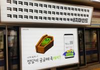 요즘 지하철 광고