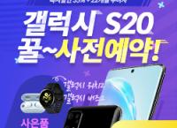 삼성 갤럭시 s20 가장 빨리 구할수 있는 곳이라네요~