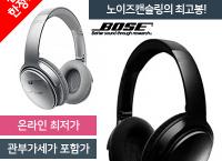 보스 QC35 노이즈캔슬링 무선헤드폰 $307 /무료배송