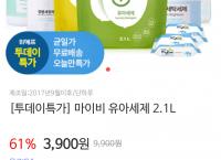 [위메프]베이비세제 2.1리터 3900원(무배)