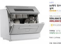 SK매직 정수 필터 식기세척기 6인용 499,000원