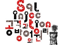 [네이버뮤직] 리쌍 조까라 마이싱 (600,무료)