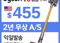 다이슨 v8 앱솔루트 새제품 486,000원 정도 (모든 비용 포함 $455) AS 2년 무상