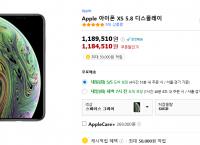 아이폰 XS 5.8 디스플레이 20%할인된 가격에 판매되고 있습니다,