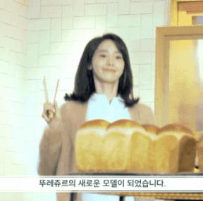 소녀시대 여신 빵순이 윤아 #2