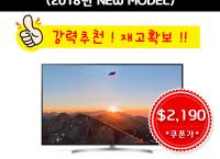 [혼수품] 2018년 75인치 LG TV 75SK8070PUA SUHD모델 ($2,190, 원화2,461,560원/무료배송)