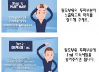 [큐텐] 커클랜드 미녹시딜 원플러스원 (54,300원)