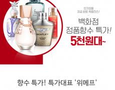 향수 특가! 특가대표 '위메프' (앱) 5천원대