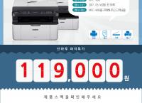 브라더 흑백 레이저 복합기 MFC-1810(119,000/2,500)