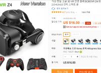 가상 현실 고글 3D VR ($16/한국 직배 무료)