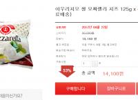 아우리치오 생 모짜렐라 치즈 125g x 4개(14,100원/무배)