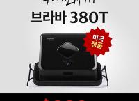 아이로봇 브라바 380t 물걸레 청소로봇 (255,000원 정도/무료배송)