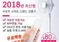 Xiaomi [2018년 최신형] 샤오미 스마트 스탠드 선풍기($80/무배)
