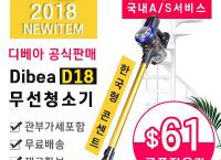 최신디베아 Dibea D18 차이슨 무선 청소기 ($60 /무료배송)