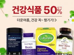 건강식품 미국 직구 최대 50%할인