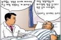 좋은 의사