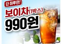 단 하루!! 보이차 1박스가 990원 한정판매!! 얼른 사가세요!! 택배포함 3990원!