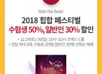 [티멤버십] 11월 T데이 힙합페스티벌 수험생 50%, 일반인 30% 할인됩니당 !!