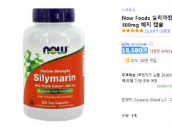 간영양제 나우푸드 밀크씨슬 200정 18,580원