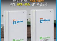 생활의 필수품 에너지세이버 F1 전류개선기 전기절감기 전기절약기 절전기