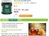 17,000원 역류성 식도염에 좋은 마누카 꿀 한통