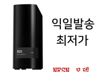 WD easystore 8TB External 외장하드 ($190, 원화205,010원/무료배송)