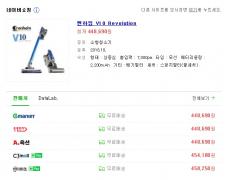 벤하임 V10 무선청소기 네이버최저가 45만원 블로그마켓에서는 70% 할인하고 있데요.
